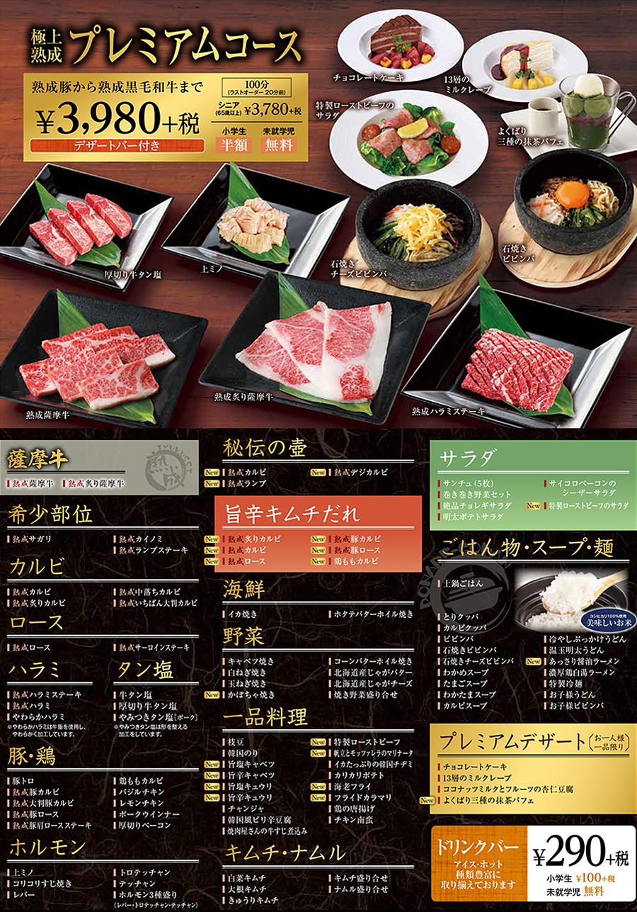 綱島 食べ 放題 焼肉